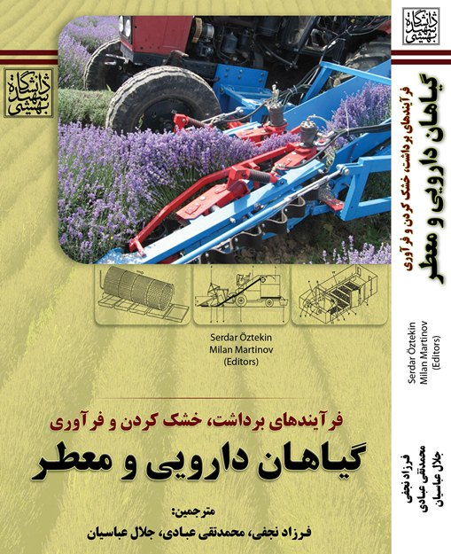 فرایندهای برداشت، خشک کردن و فراوری گیاهان دارویی و معطر