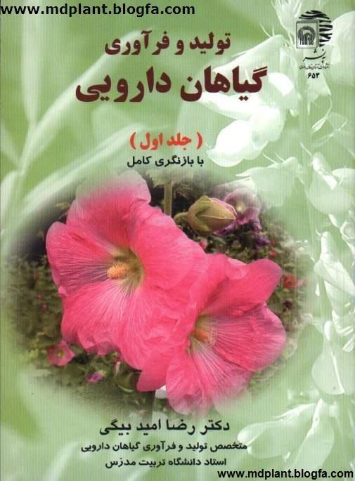 کتاب تولید و فرآوری گیاهان دارویی - جلد اول