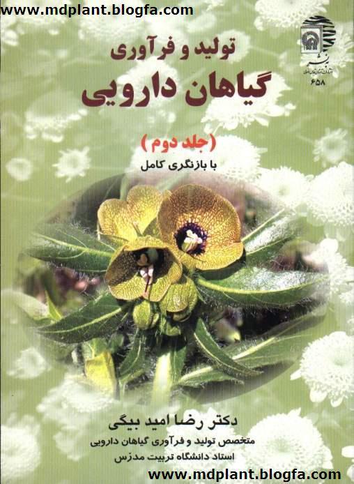 کتاب تولید و فرآوری گیاهان دارویی - جلد دوم