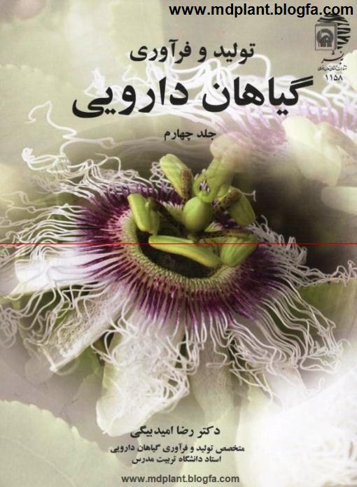 کتاب تولید و فرآوری گیاهان دارویی - جلد چهارم