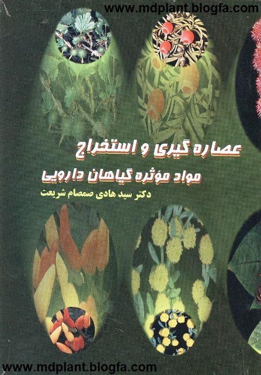 کتاب عصاره گیری و استخراج مواد متشکله گیاهان دارویی